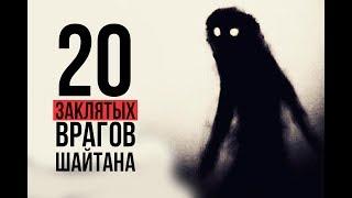 20 человек, которых ШАЙТАН боится больше всего