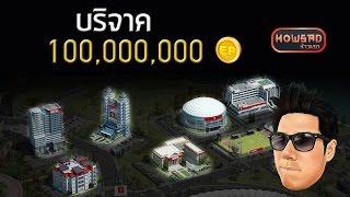 hOw sAd EP 5 : การให้ยิ่งใหญ่เสมอ บริจาคหมดตัว 100 ล้าน!