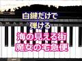 [ピアノで奏でるサビ] 海の見える町  魔女の宅急便 スタジオジブリ [白鍵だけで弾ける][初心者OK] How to Play Piano (right hand)