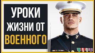 10 Крутых Советов Стиля и Жизни от Военных | RMRS