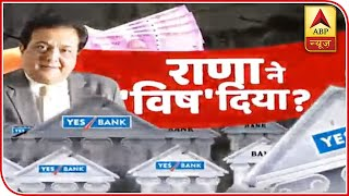 Yes Bank Crisis Story So Far: ABP News Report | ABP News
