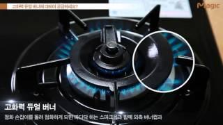 [Magic] 동양매직 가스레인지 듀얼버너 사용방법
