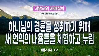 지방교회 자매집회 예레미야 결정연구 - M12 하나님의…