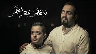 ما نقدر نرد العمر | محمد الخياط وابنه سلمان | Video Clip 2018