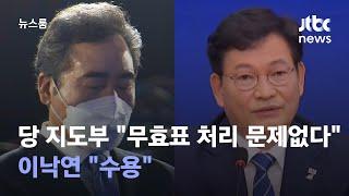 """민주당 지도부 """"무효표 처리 문제없다""""…이낙연 """"수용"""" / JTBC 뉴스…"""