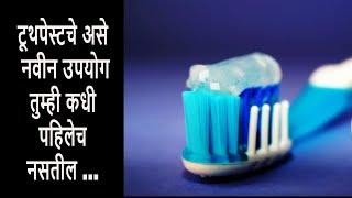 टूथपेस्टचा असा वापर नक्की करून पहा!!AWESOME NEW USES FOR TOOTHPASTE