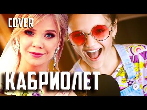 Кабриолет - Ленинград  ( cover Ксения Левчик )