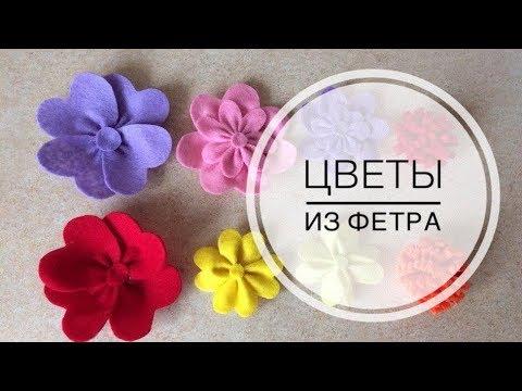 Разнообразные цветы из фетра. Без особых усилий
