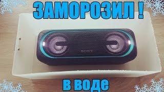 ЗАМОРОЗИЛ SONY SRS XB 40 l ЛЕД ВНУТРИ