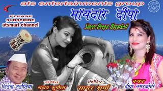 Mydar Deep New Song !! Singer Deepa Nagarkoti !!