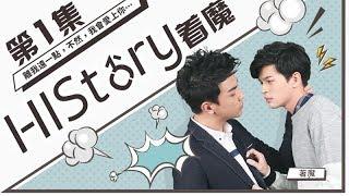 《HIStory1-着魔》EP1 遭到江劲腾背叛,邵逸辰重生回到学生时代 | Caravan中文剧场