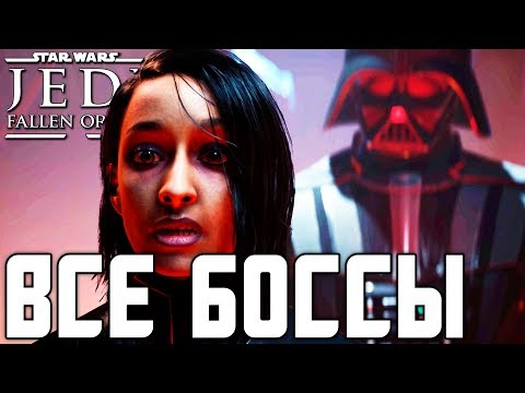 Все Боссы Star Wars Jedi: Fallen Order (Джедаи: Павший Орден) ➤ Геймплей На ПК