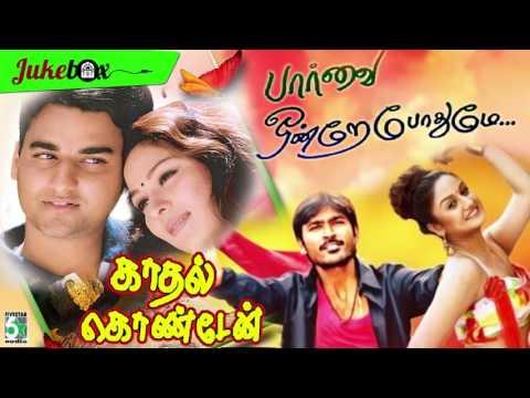 Paarvai Ondre Podhume & Kadhal Kondaen Tamil Audio Jukebox
