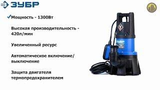 видео Насос дренажный погружной для воды в интернет-магазине Город Инструмента.