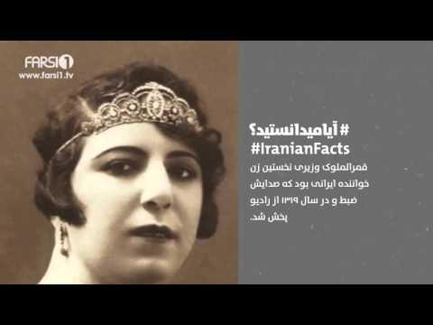 FARSI1 - Iranian Facts 11 / فارسی1 - آیا میدانستید؟ - شماره یازده