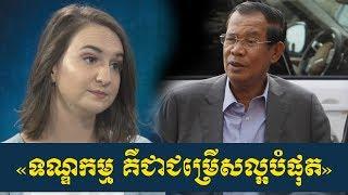 RFA Khmer៖ «ទណ្ឌកម្ម គឺជាជម្រើសល្អបំផុត»