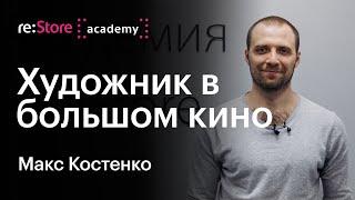 Максим Костенко: художник в большом кино / создание персонажей для анимационных студий