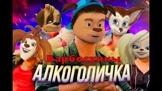 Download Барбоскины Перепели Песню Алкоголичка(Артур Пирожков) Mp3 and Videos