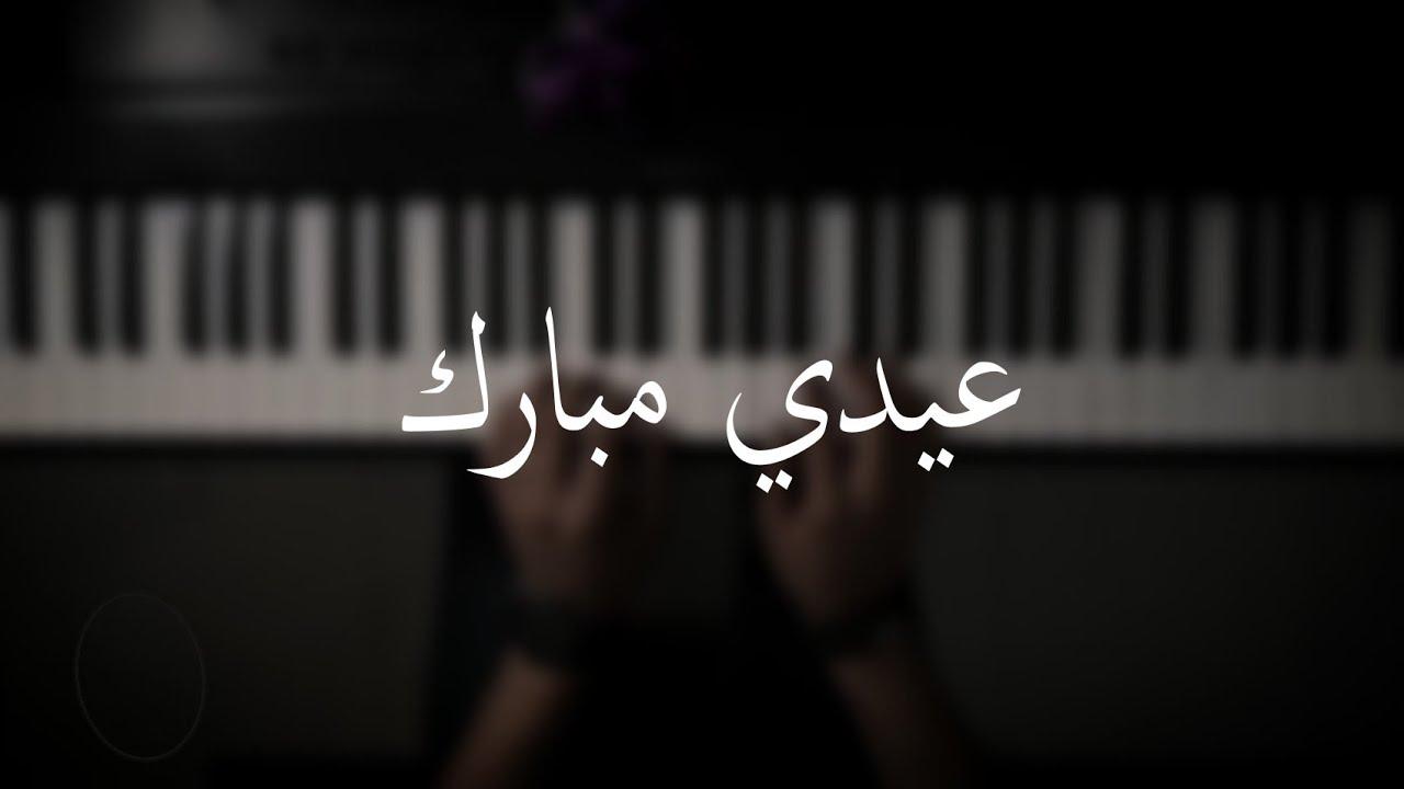 موسيقى بيانو عيدي مبارك فيك ياعيد الايام رابح صقر عزف علي الدوخي Youtube