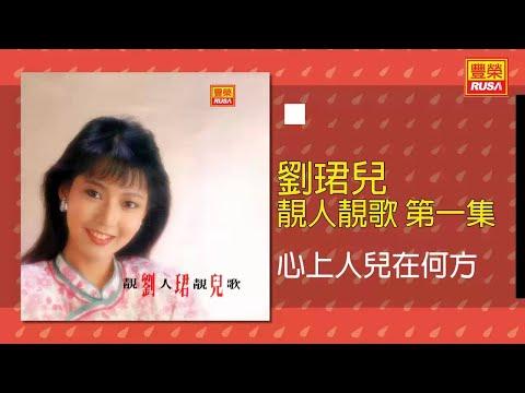 劉珺兒 - 心上人兒在何方 [Original Music Audio]