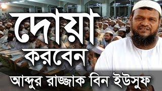 Gambar cover দোয়া করবেন   আব্দুর রাজ্জাক বিন ইউসুফ   Dua   Abdur Razzak bin Yousuf   Bangla Waz