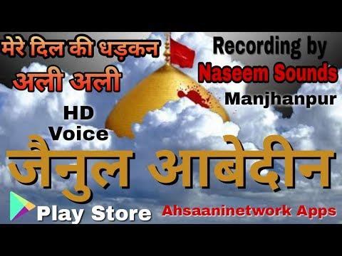 Meri dil ki dhadkan Ali Ali ||by zainul abedin Kanpuri new Naat 2017||kya munawwar hai kahani