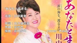 2017年4月19日発売! 川中美幸 さんの「あなたと生きる」を唄わせていた...