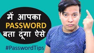 में Guess कर सकता हु आपके अकाउंट का पासवर्ड ?? | Tips & Tricks for Creating Smart & Secure Password