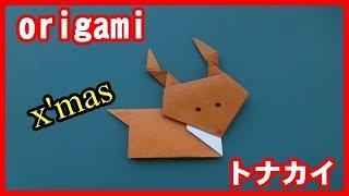 2枚の折り紙(顔と体)でトナカイを作りました。 クリスマスの飾りにお...