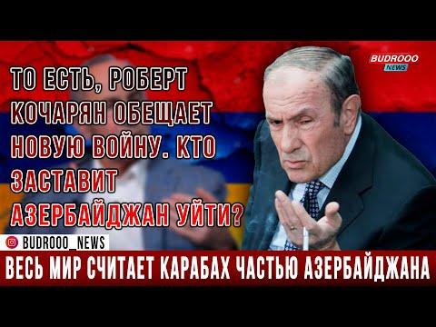 Левон Тер-Петросян: Весь мир считает Карабах частью Азербайджана. В этом вопросе у нас нет союзников