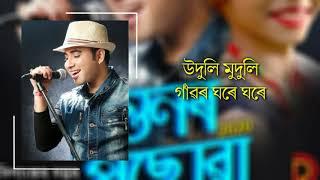 FAGUNAR POSUWA Assamese Song Download & Lyrics