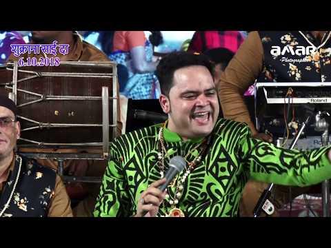 Shukrana साईं दा रोहिणी सेक 16-17 पंकज राज भाग -2 अमर स्टूडियो +९९१००६०१००९ thumbnail