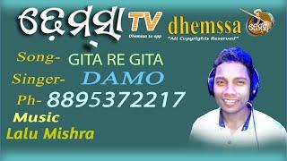 GITA RE GITA   dhemssa tv app