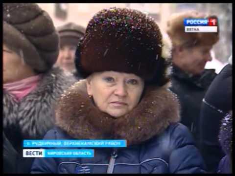 Жители поселка Рудничный замерзают (ГТРК Вятка)