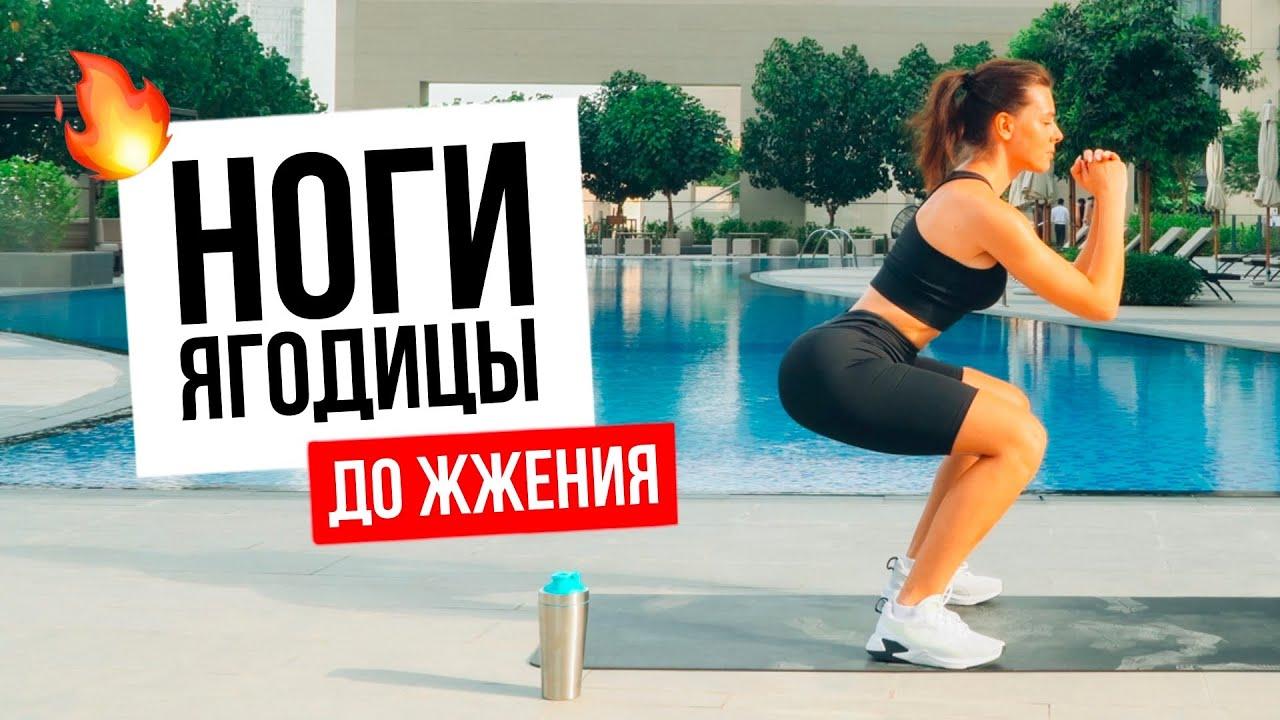 Ноги, Ягодицы, Икры за 10 мин ДО ЖЖЕНИЯ