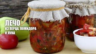 Лечо из перца, помидоров и лука — видео рецепт