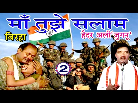 Bhojpuri Birha 2017 | माँ तुझे सलाम (भाग-2) | Haider Ali Jugnu | Maa Tujhe Salam (Part-2)