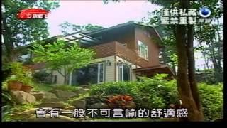 豪宅旗艦王-2012-5-5夢想實踐過程(城市田園)