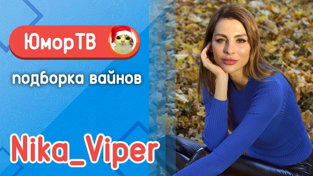 Ника Вайпер [Nika_Viper] - Подборка вайнов #8
