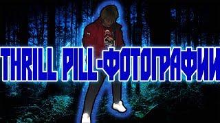 THRILL PILL-Фотографии (КЛИП) Fuelle Noir