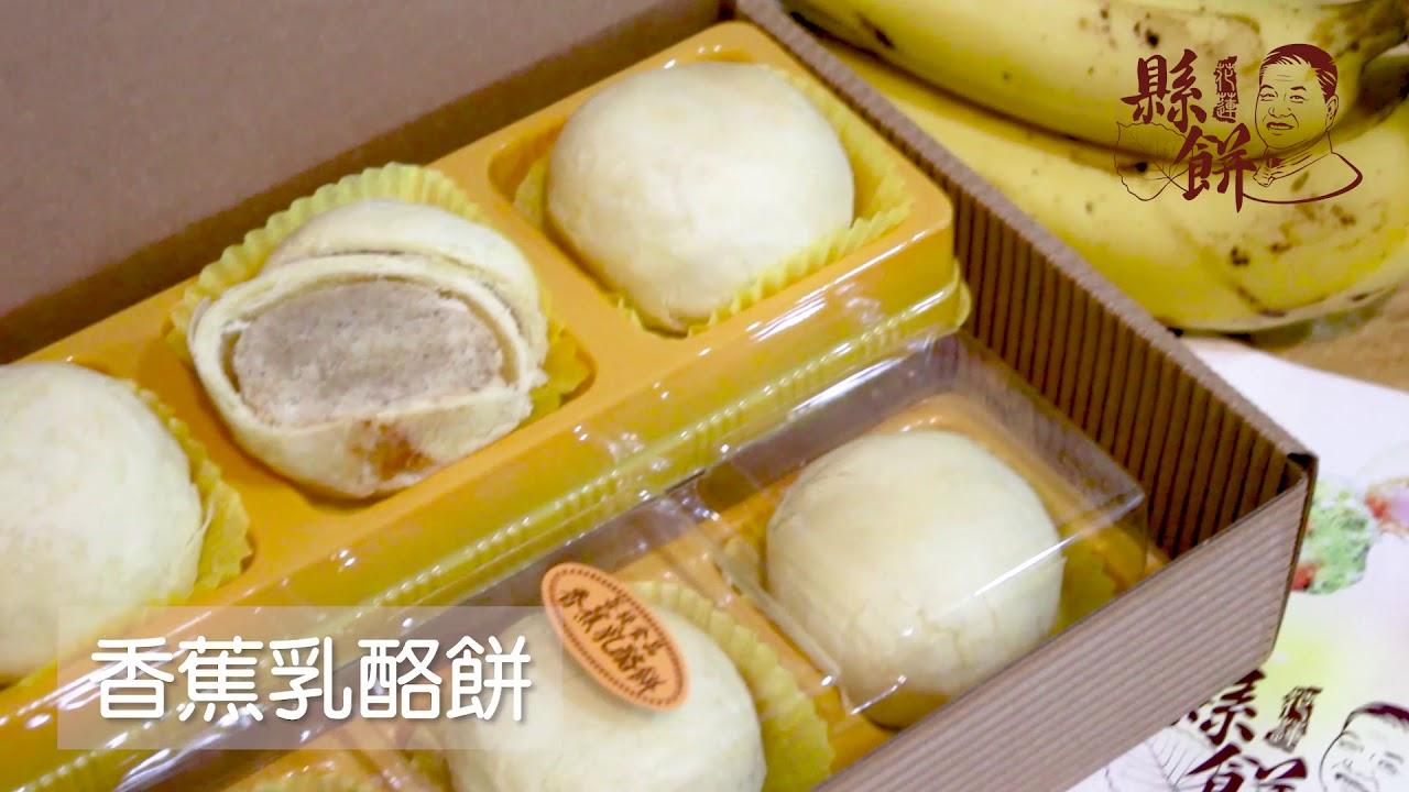 網路宅配美食推薦香蕉乳酪餅,原來縣餅不只奶油酥條厲害! - YouTube