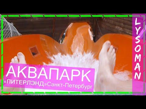 Санкт Петербург Аквапарк ПИТЕРЛЭНД. #5 ОРАНЖЕВАЯ. Аттракционы водные горки отдых. Аквапарки России
