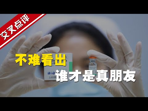 【交叉点评】墨西哥求买疫苗,美国无情拒绝!中国大使发图告诉你:谁是真朋友