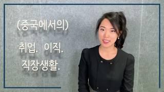 중국IT기업취업   글로벌 IT 기업 입사 루트 대공개…