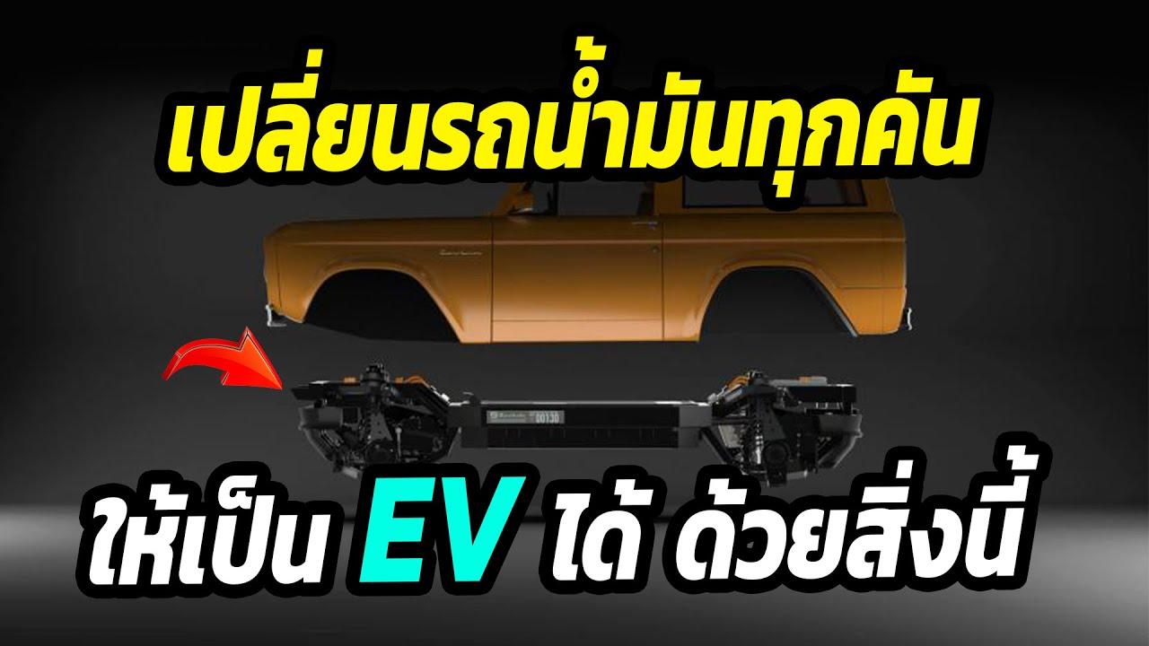 เปิดตัวแพลตฟอร์ม ที่เปลี่ยนรถน้ำมันทุกคัน ให้เป็นไฟฟ้าได้