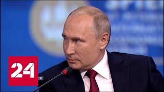 Новая мюнхенская речь Путина и безупречная работа спецслужб. Итоги ПМЭФ 2019   Россия 24