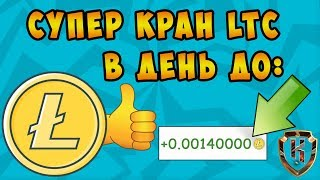 СУПЕР Litecoin LTC КРАН БЕСПЛАТНО! Заработок криптовалюты лайткоин без вложений!