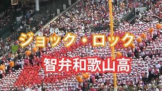 ジョック・ロック 智弁和歌山高  【2015夏の甲子園・ブラバン高校野球応援歌】