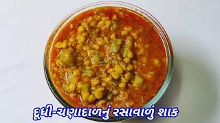 દૂધી-ચણાદાળનું રસાવાળું શાક | Bottle Gourd & Chana Dal Sabzi Recipe | Gujarati Dudhi-Chana Nu Shaak