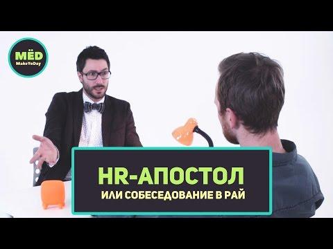 HR-апостол или собеседование